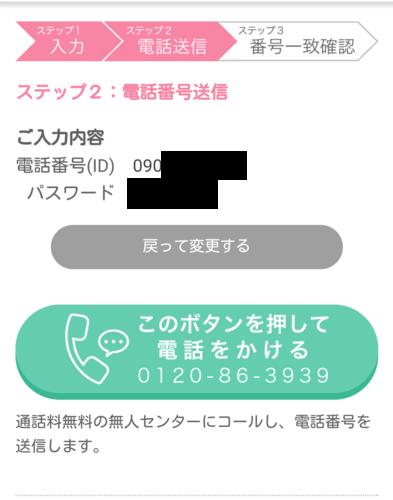 ワクワクメール 電話番号送信画面