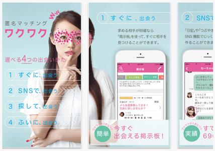 ワクワクメール iOS用アプリ AppStoreキャプチャ