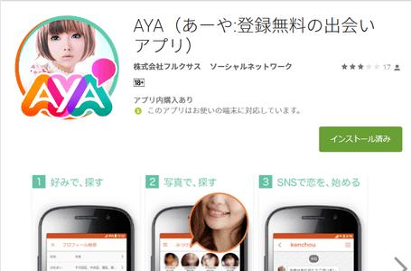 ワクワクメールandroid用アプリ AYA