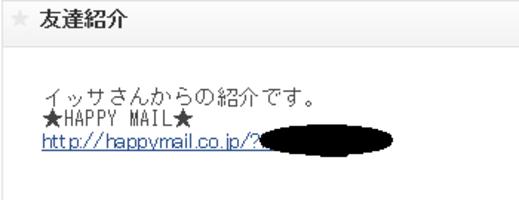 ハッピーメール 友達紹介された時の招待メール