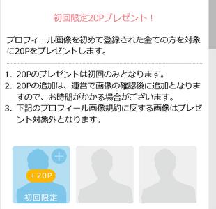 ハッピーメール プロフィール画像設定画面