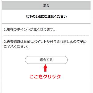 ハッピーメールWEB版 退会画面