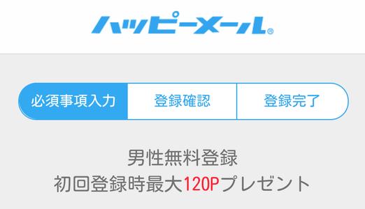 ハッピーメール公式サイト 無料ポイント120Pプレゼント