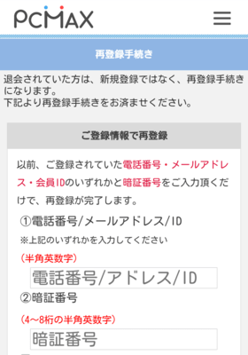 PCMAX 再登録手続き画面