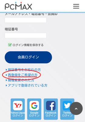 PCMAX 再登録ボタン