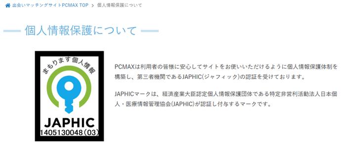 PCMAX公式サイト JAPHICマーク掲載画面