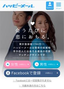 ハッピーメール公式サイト 登録画面